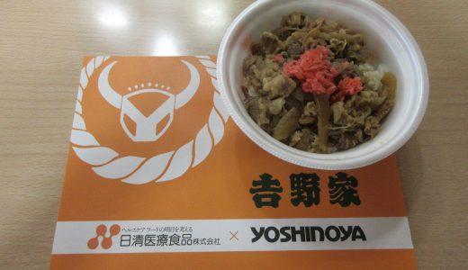 今日のお昼は牛丼♪